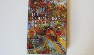 Віктор Єфименко, живопис, каталог